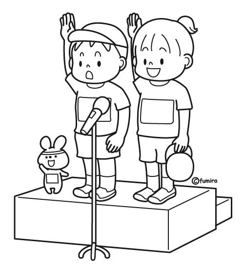選手宣誓をする子どもたちのイラストぬりえ 子供と動物のイラスト